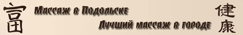 Массаж в Подольске на дому